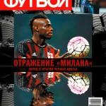 Анонс еженедельника «Футбол» №3!Анонс нового
