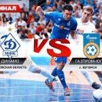 [Суперлига] ФИНАЛ. #Динамо — #ГазпромЮгра.