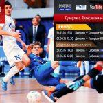 LIVE: Финал и матчи за